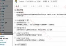 WordPress SEO by Yoast 插件+所有扩展