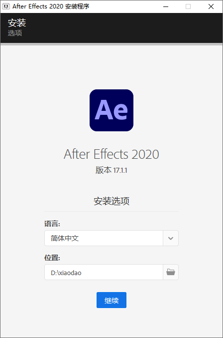 After Effects 2020 17.1.1免激活多语言完整版